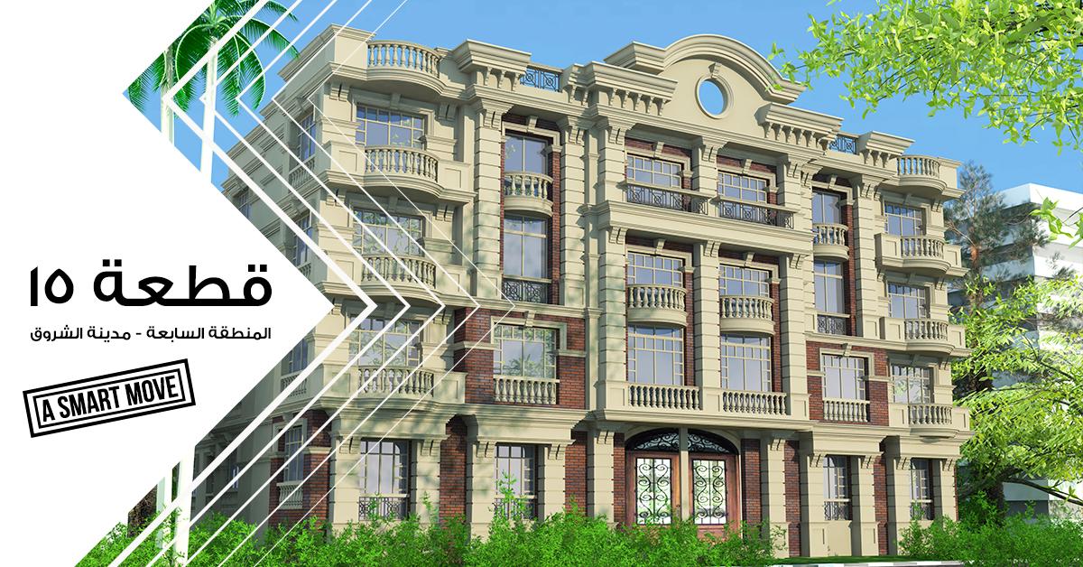 عقارات ودوبلكس وشقق للبيع بالتقسيط في المنطقة السابعة مدينة الشروق تاون واي للاستثمار العقاري