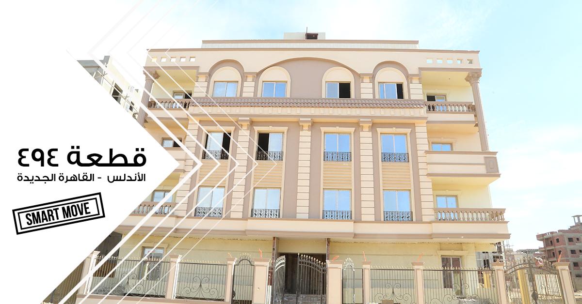شقق للبيع بالتقسيط حي الاندلس 2 القاهرة الجديدة